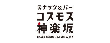 Snack Cosmos Kagurazaka